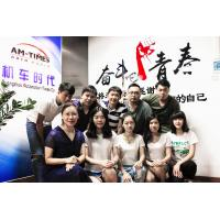 Guangzhou Automotor-Times Co. Ltd