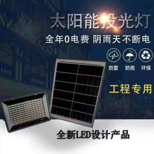 China Solar LED Flood Light With Emergency Light wholesale