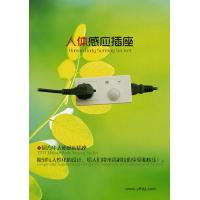 China Disinfection sensor 220V 50HZ Universal Motion Sensor Power Outlet PIR Human Body Sensing wholesale