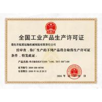 China Qualifications and Honours NationalIndustrialProductMa… NationalIndustrialProductManufactureLicensingCertificate wholesale