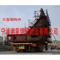 China Large steel components(1) wholesale