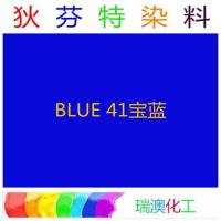 China Metal complexing dye Blue 41 wholesale