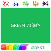 China Metal complexing dye Green 71 wholesale