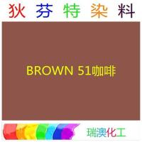 China Metal complexing dye Brown 51 wholesale