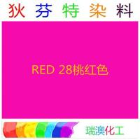 China Metal complexing dye Red 28 wholesale