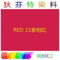 China Metal complexing dye Red 21 wholesale
