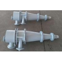 Buy cheap Hydrocyclone Equipment from wholesalers